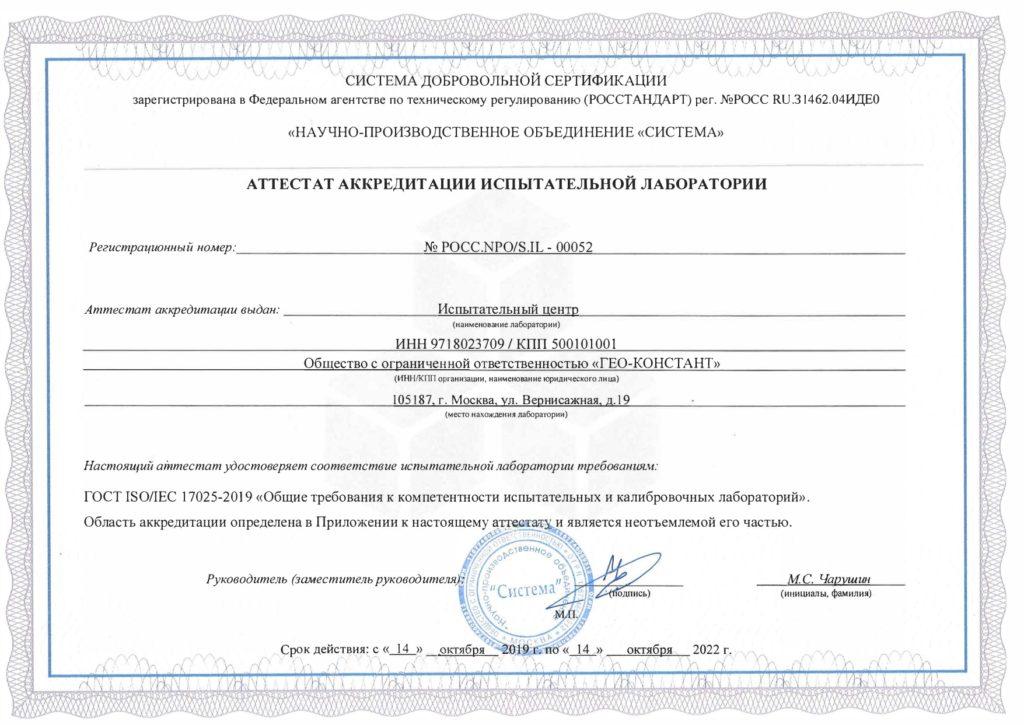 """Аккредитация """"Гео-Констант"""""""