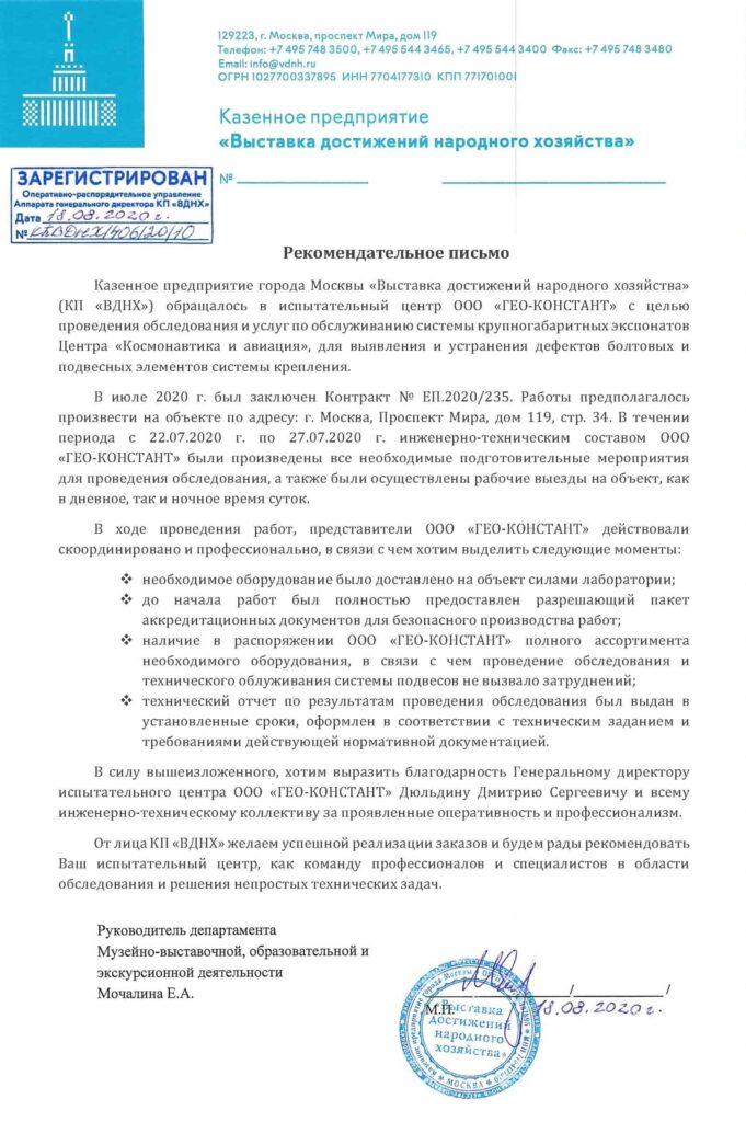 """Рекомендация """"ВДНХ"""""""