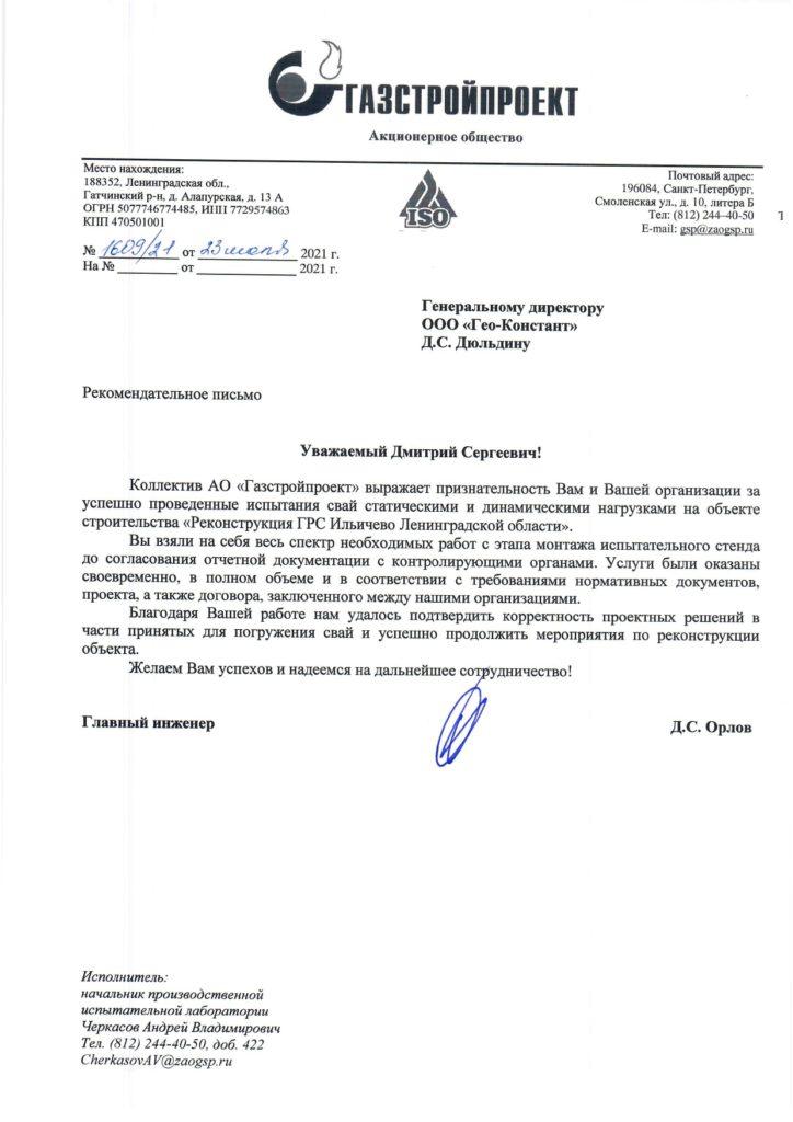 """АО """"ГазСтройПроект"""" благодарственное письмо"""