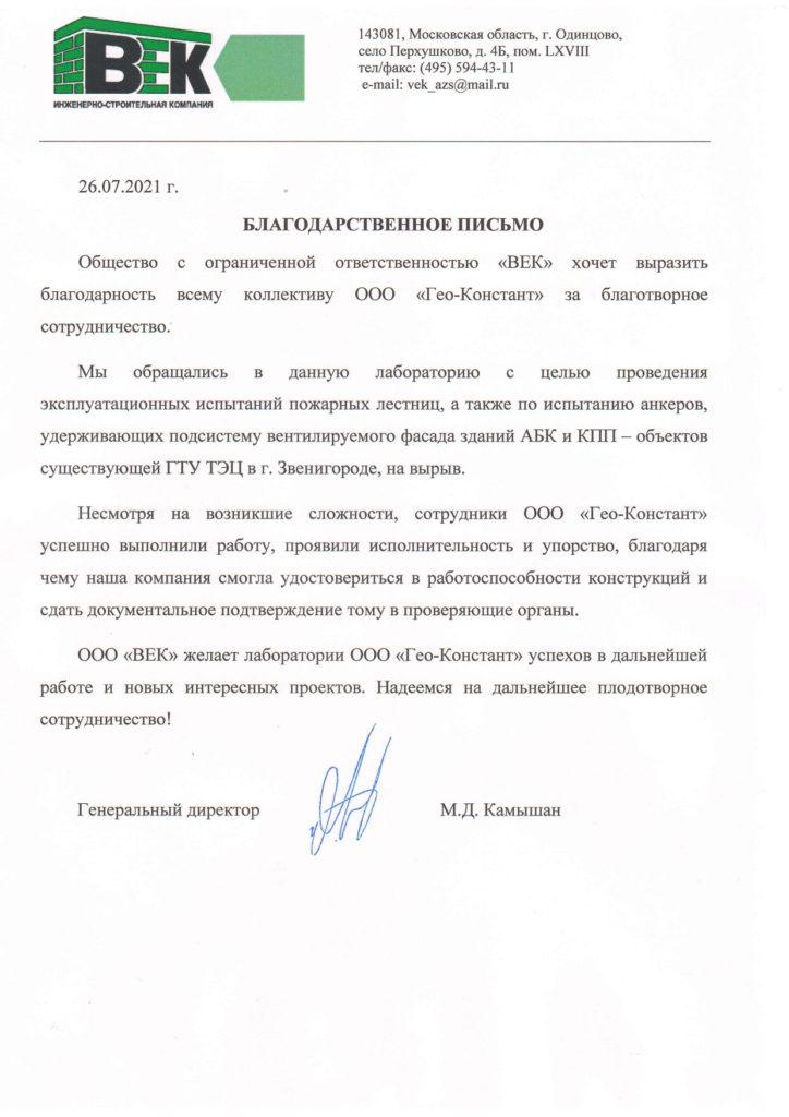 """ООО """"ВЕК"""" - благодарственное письмо"""