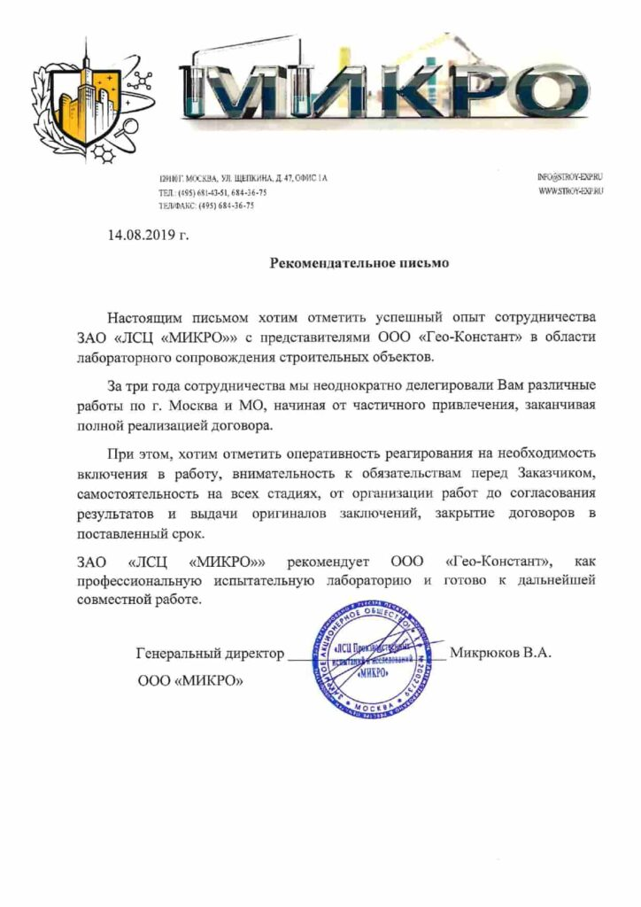 Рекомендация ЛСЦ МИКРО