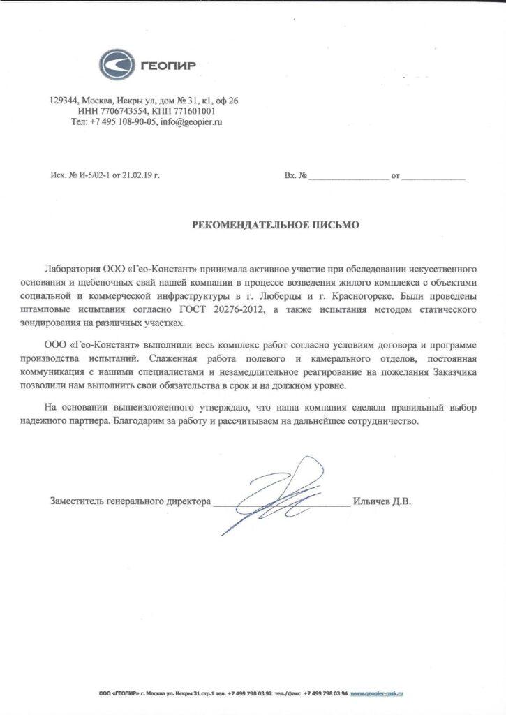 "Рекомендация ""ГЕОПИР"""